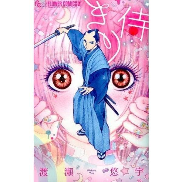 きり侍 (フラワーコミックス) [コミック]