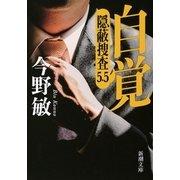 自覚-隠蔽捜査5・5 (新潮文庫) [文庫]