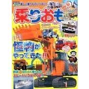 乗りおも! Vol.1 (NEKO MOOK) [ムック・その他]