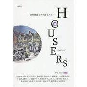 HOUSERs-住宅問題と向き合う人々 [単行本]