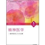 精神保健福祉士養成セミナー 1 改訂6版 [単行本]