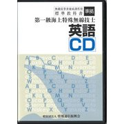 第一級海上特殊無線技士用英語CD [磁性媒体など]