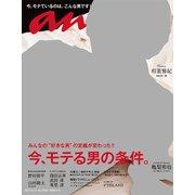 an・an (アン・アン) 2017年 4/19号 [雑誌]