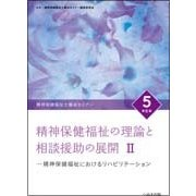精神保健福祉士養成セミナー 5 改訂6版 [単行本]