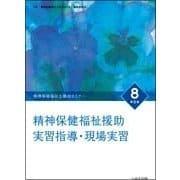 精神保健福祉士養成セミナー 8 改訂6版 [単行本]