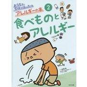 おうちで学校で役にたつアレルギーの本〈2〉食べものとアレルギー [単行本]