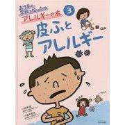 おうちで学校で役にたつアレルギーの本〈3〉皮ふとアレルギー [単行本]