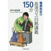 竜馬先生の血液ガス白熱講義150分 [単行本]