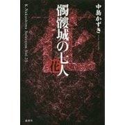 髑髏城の七人 花(K.Nakashima Selection〈Vol.25〉) [単行本]