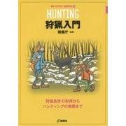 狩猟入門-狩猟免許の取得からハンティングの実際まで(NEW OUTDOOR HANDBOOK 20) [全集叢書]