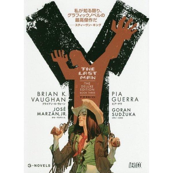 Y:THE LAST MAN 3 (G-Novels) [コミック]