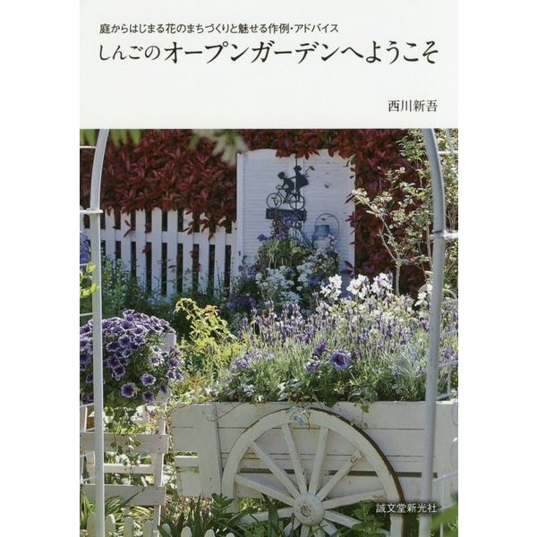 しんごのオープンガーデンへようこそ-庭からはじまる花のまちづくりと魅せる作例・アドバイス [単行本]