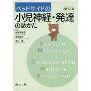 ベッドサイドの小児神経・発達の診かた 改訂4版 [単行本]