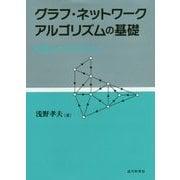 グラフ・ネットワークアルゴリズムの基礎-数理とCプログラム [単行本]