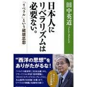 日本人にリベラリズムは必要ない。 [単行本]
