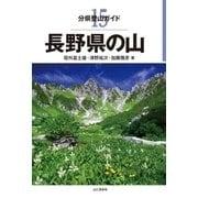 分県登山ガイド 長野県の山 15 [単行本]