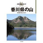 分県登山ガイド 香川県の山 36 [単行本]