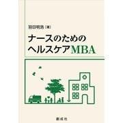 ナースのためのヘルスケアMBA [単行本]