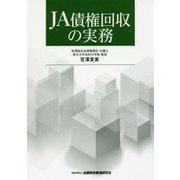 JA債権回収の実務 [単行本]