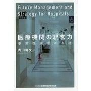 医療機関の経営力-事業性評価の基礎 [単行本]