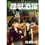 酩酊!怪獣酒場 4(ヒーローズコミックス) [コミック]