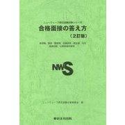 合格面接の答え方 2訂版 (ニューウェーブ昇任試験対策シリーズ) [単行本]