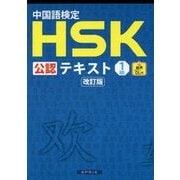 中国語検定HSK公認テキスト1級 改訂版 [単行本]
