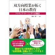 双方向授業が拓く日本の教育-アクティブ・ラーニングへの期待 [単行本]