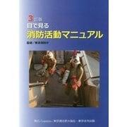 目で見る消防活動マニュアル 3訂版 [単行本]