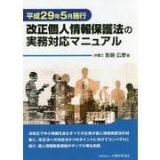 改正個人情報保護法の実務対応マニュアル-平成29年5月施行 [単行本]