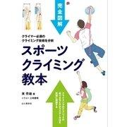 スポーツクライミング教本 [単行本]