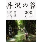 丹沢の谷200ルート [単行本]