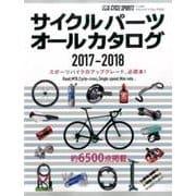 サイクルパーツオールカタログ2017-2018 [ムック・その他]