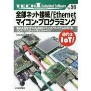 全部ネット接続!Ethernetマイコン・プログラミング(TECHI〈Vol.56〉) [単行本]