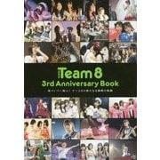 AKB48 Team8 3rd Anniversary Book―新メンバー加入!チーム8の新たなる挑戦の軌跡 [単行本]
