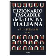イタリア料理小辞典 [単行本]