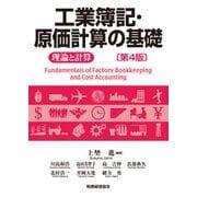 工業簿記・原価計算の基礎―理論と計算 第4版 [単行本]