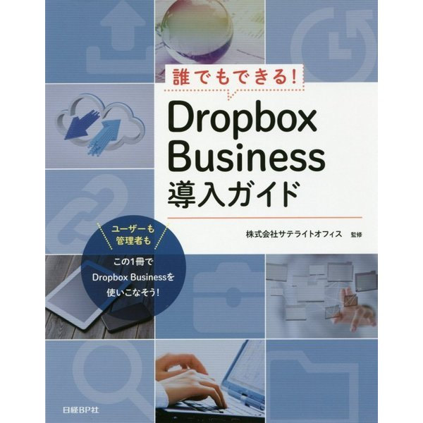 誰でもできる!Dropbox Business導入ガイド [単行本]
