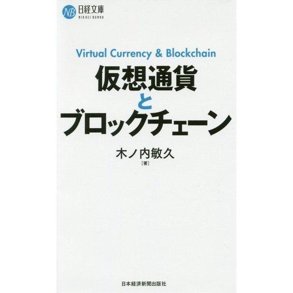 仮想通貨とブロックチェーン(日経文庫) [新書]