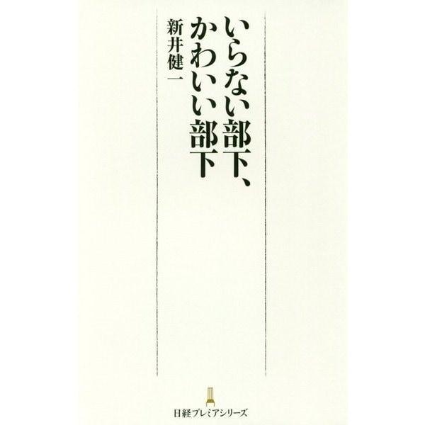 いらない部下、かわいい部下(日経プレミアシリーズ) [新書]