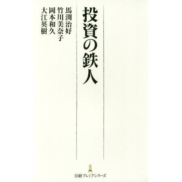 投資の鉄人(日経プレミアシリーズ) [新書]