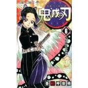 鬼滅の刃 6(ジャンプコミックス) [コミック]