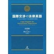国際交渉の法律英語―そのまま文書化できる戦略的表現 [単行本]