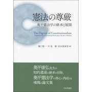 憲法の尊厳―奥平憲法学の継承と展開 [単行本]