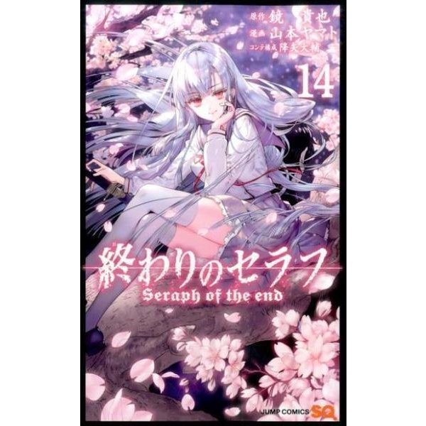 終わりのセラフ 14(ジャンプコミックス) [コミック]