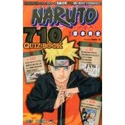 NARUTO-ナルト-710QUIZ BOOK(ジャンプコミックス) [コミック]