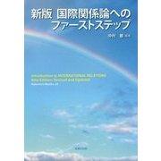 国際関係論へのファーストステップ 新版 [単行本]