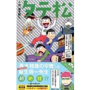 小説おそ松さん タテ松 メタルチャーム6種付き限定版 [単行本]