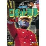 ロボット刑事 VOL.1