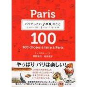 パリでしたい100のこと―大好きな街を暮らすように楽しむ旅 [単行本]